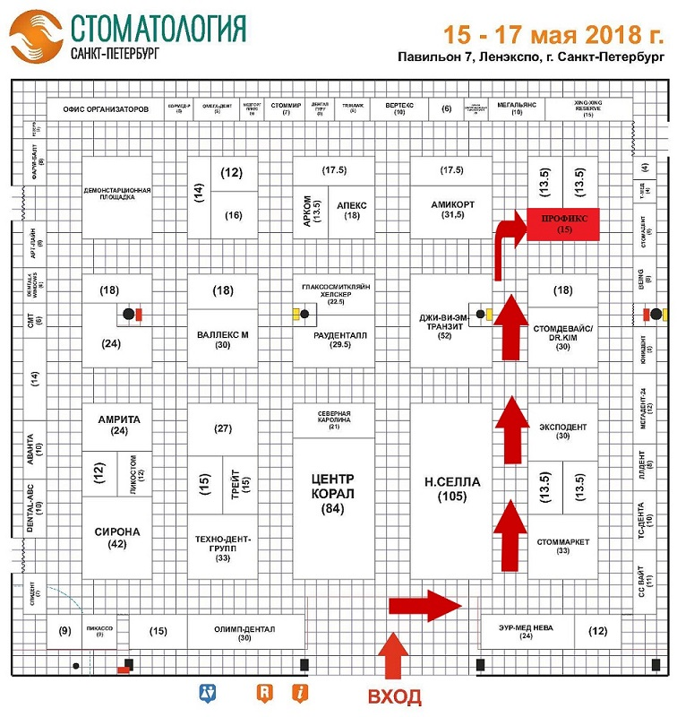 Stomatology 2018 Lexpo hall 7.jpg