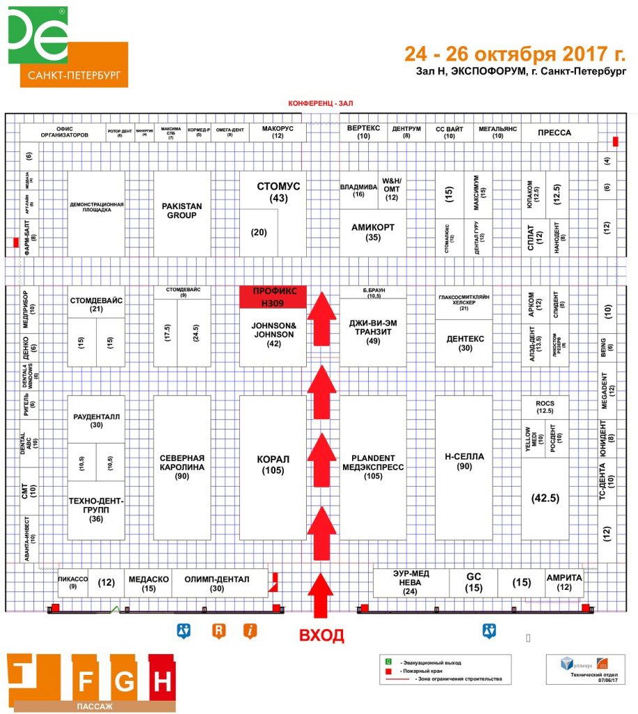 Dental-Expo SPb 2017 Expoforum hall H.jpg